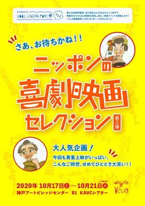 「ニッポンの喜劇映画セレクション 第三弾」チラシ画像