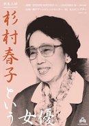 特集「杉村春子という女優」チラシ画像