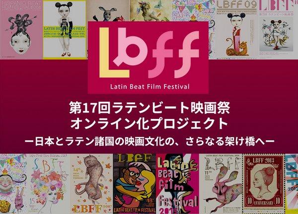 『第17回ラテンビート映画祭オンライン化プロジェクト』画像