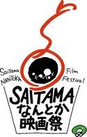 「第1回 SAITAMA なんとか映画祭」ロゴ画像