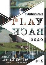 特集上映『PLAYBACK2020: 若手作家特集』画像