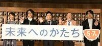 映画『未来へのかたち』完成報告会見 オフィシャルレポート画像画像