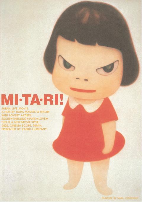 『MI・TA・RI!』画像