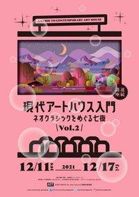 連続講座「現代アートハウス入門 ネオクラシックをめぐる七夜 Vol.2」ポスター画像