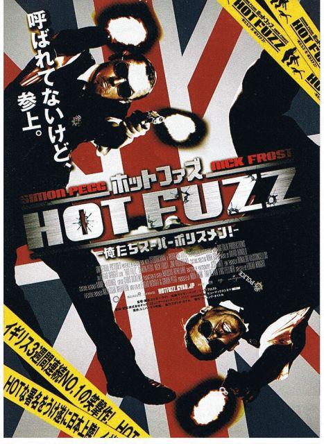 HotFuzzイベントチラシ表