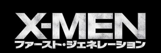 『X-MEN:ファースト・ジェネレーション』タイトル