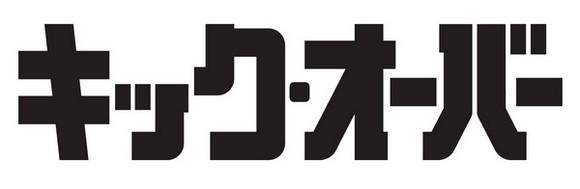 『キック・オーバー』タイトルロゴ