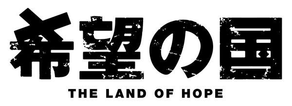 『希望の国』