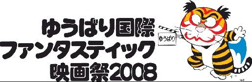 ゆうばり国際ファンタスティック映画祭2008