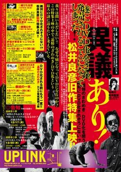 「追悼のざわめき」DVD化