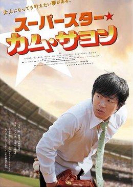 スーパースター★カム・サヨン1