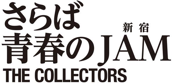 THE COLLECTORS~さらば青春の新宿JAM~
