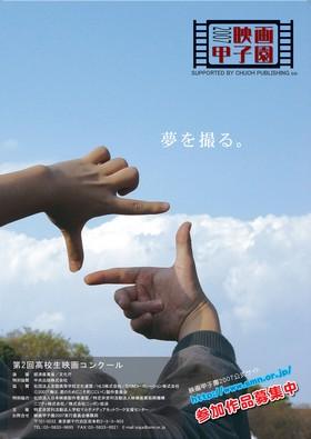 映画甲子園2007・ポスター