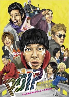 高柳元気監督作『マジ!?』