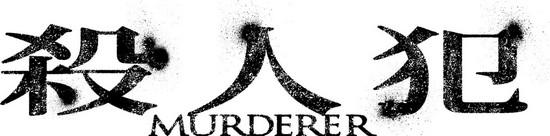 『殺人犯』