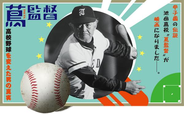『蔦監督―高校野球を変えた男の真実―』