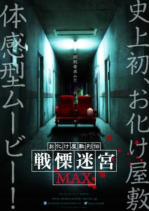 『お化け屋敷列伝/戦慄迷宮MAX』ポスター