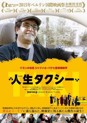 『人生タクシー』
