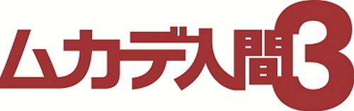 「ムカデ人間3」タイトルロゴ