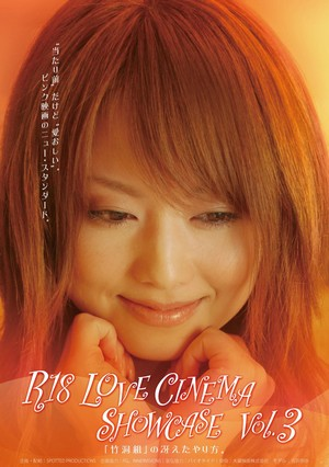 R18 LOVE CINEMA SHOWCASE Vol3