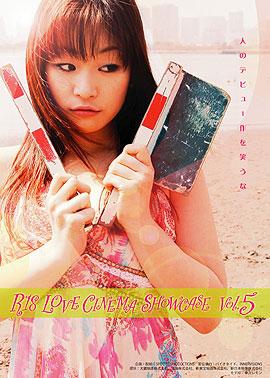 R18 LOVE CINEMA SHOWCASE Vol5:人のデビュー作を笑うな