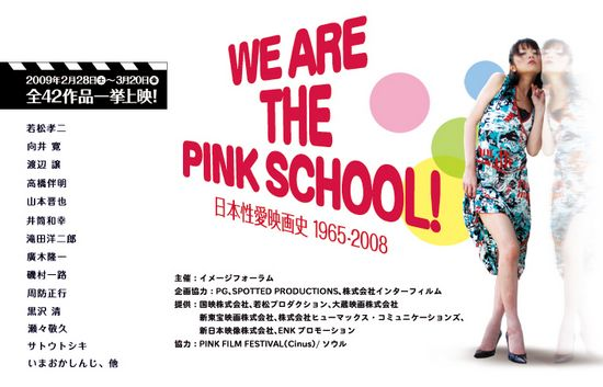 「WE ARE THE PINK SCHOOL!」日本性愛映画史1965-2008