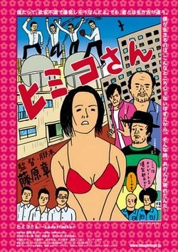 「ヒミコさん」ポスター