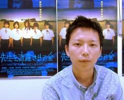 先生を流産させる会/内藤瑛亮監督