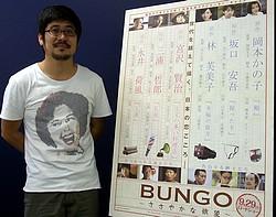 BUNGO~ささやかな欲望~/熊切和嘉監督
