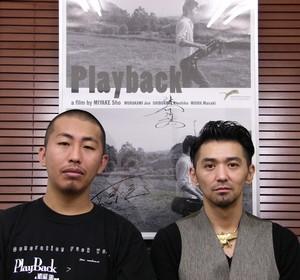 『Playback』村上淳(俳優)&三宅唱監督