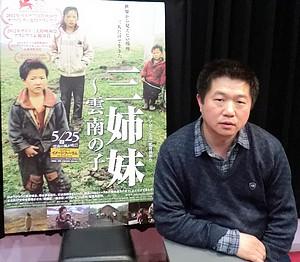 「三姉妹~雲南の子」/ワン・ビン(王兵)監督