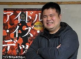 加藤行宏監督/『アイドル・イズ・デッド-ノンちゃんのプロパガンダ大戦争-』