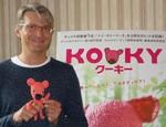ヤン・スヴェラーク監督/映画『クーキー』