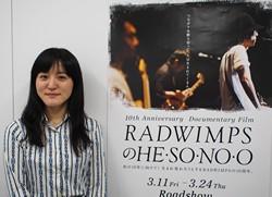朝倉加葉子監督/『RADWIMPSのHESONOO Documentary Film』
