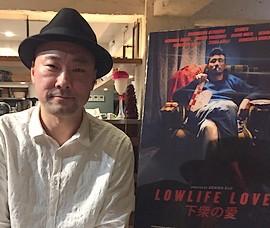 内田英治監督インタビュー:映画『下衆の愛』について