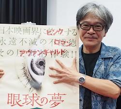 佐藤 寿保監督/『眼球の夢』