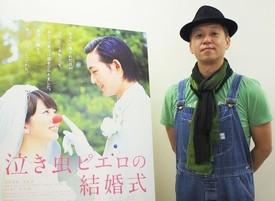 御法川 修監督/『泣き虫ピエロの結婚式』