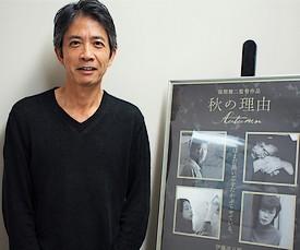 伊藤 洋三郎/『秋の理由』