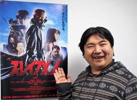 井口 昇監督/『スレイブメン』