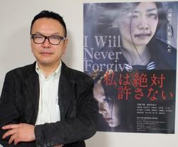 『私は絶対許さない』和田秀樹(監督)
