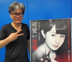 佐藤寿保監督/『可愛い悪魔』