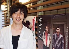 梅田誠弘(俳優)/『かぞくへ』