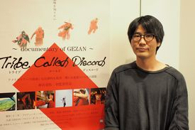 神谷亮佑監督/『Tribe Called Discord:Documentary of GEZAN』