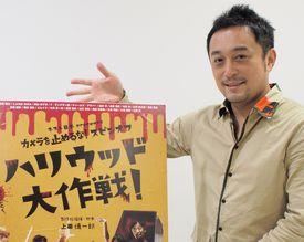 中泉裕矢監督/『カメラを止めるな!スピンオフ「ハリウッド大作戦!」』