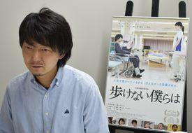 佐藤快磨監督/『ガンバレとかうるせぇ』&『歩けない僕らは』画像