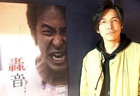 片山享監督/『轟音』