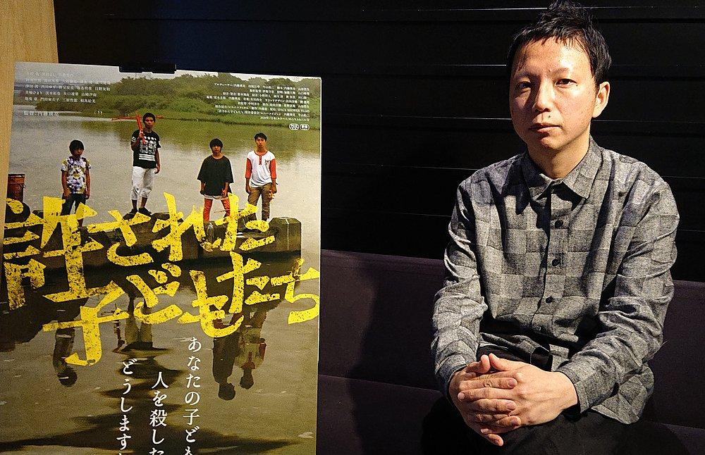 内藤瑛亮監督/『許された子どもたち』