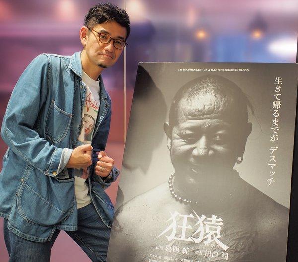 川口潤監督/『狂猿』画像