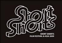 ショートショートフィルムフェスティバル& アジア2009