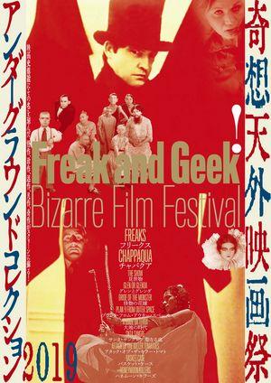 『奇想天外映画祭 Bizarre Film Festival~Freak and Geek アンダーグラウンドコレクション 2019~』ポスター画像